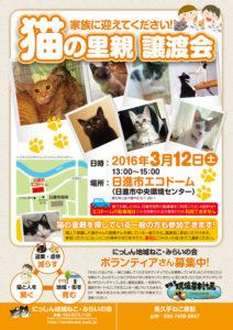 猫の里親 譲渡会(2016年3月12日)日進市エコドーム