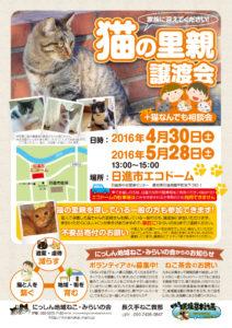 猫の里親 譲渡会(2016年4月30日・5月28日)日進市エコドーム