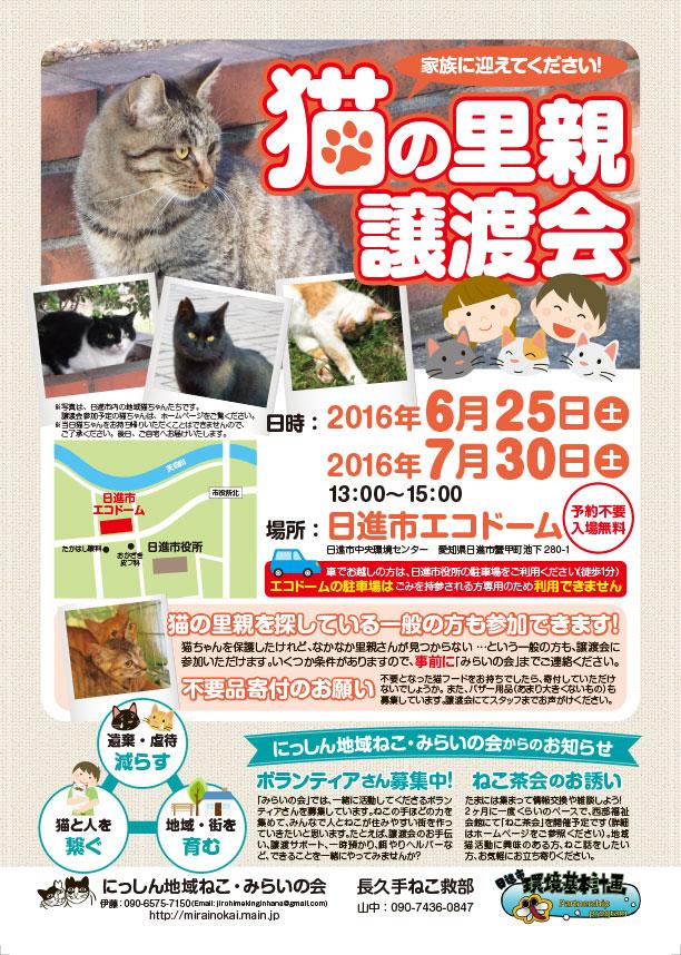 猫の里親 譲渡会(2016年6月25日・7月30日)日進市エコドーム