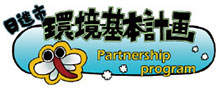 日進市環境基本計画パートナーシップ事業