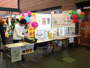 にっしんわいわいフェスティバル(2016年12月3日)