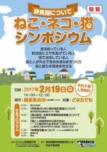 藤塚 ねこ・ネコ・猫シンポジウム(2017年2月19日)
