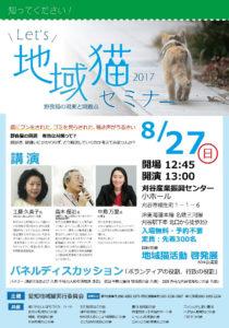Let's 地域猫セミナー(2017年8月27日)