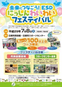 にっしんわいわいフェスティバル(2017年7月8日)