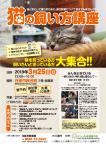 猫の飼い方講座(2018年3月25日)