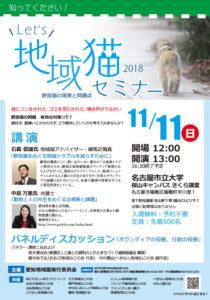 Let's 地域猫セミナー(2018年11月11日)一般向け:午後の部