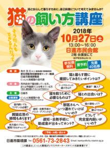 猫の飼い方講座(2018年10月27日)