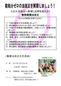 動愛法改正大交流会(2019年2月22日)