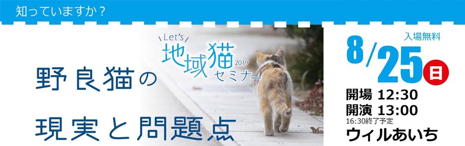 Let's地域猫セミナー「野良猫の現実と問題点」(2019年8月25日)
