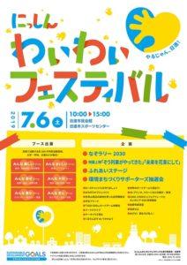 にっしんわいわいフェスティバル(2019年7月6日10:00~15:00)