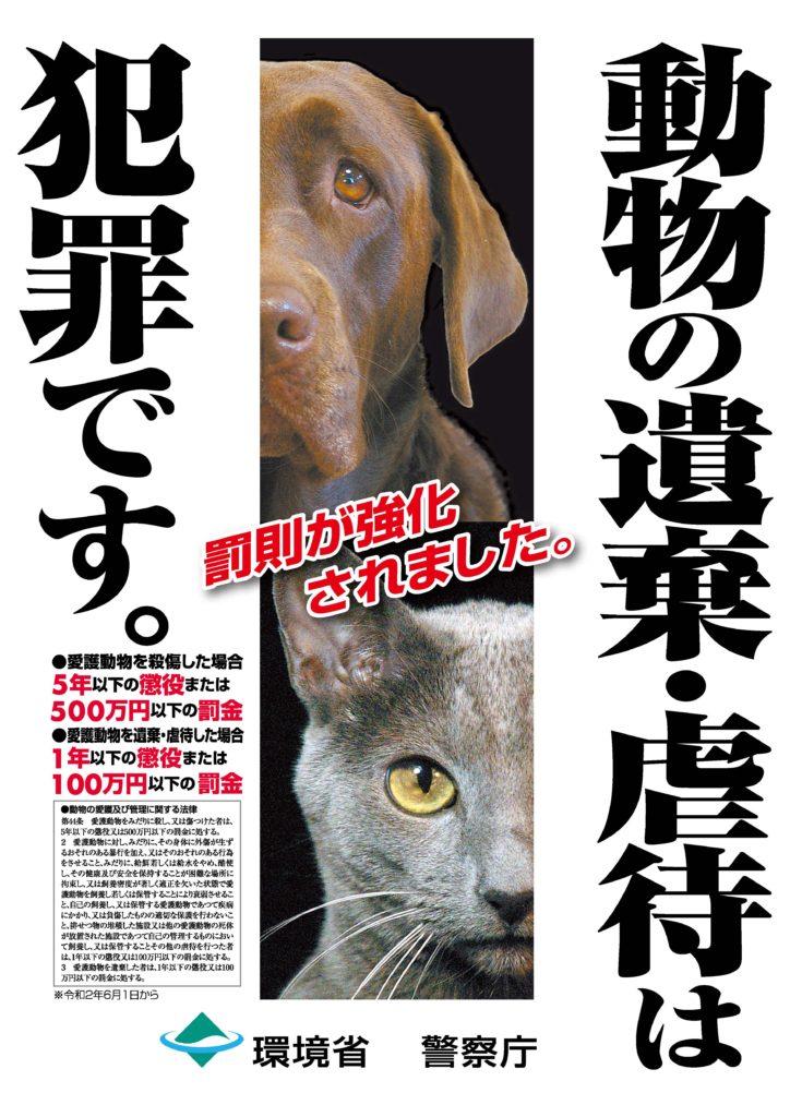 動物の遺棄・虐待防止ポスター - 環境省