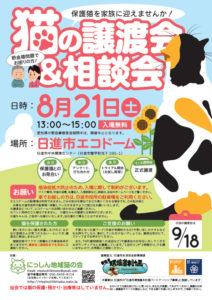 猫の譲渡会&相談会(2021年8月21日)