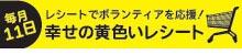 【毎月11日】幸せの黄色いレシートキャンペーン
