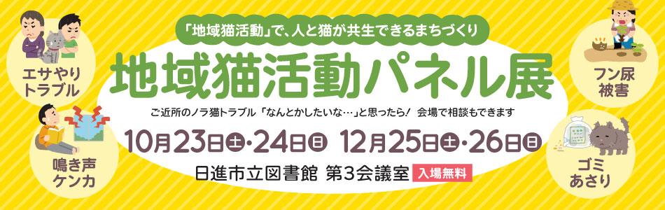 地域猫活動パネル展(10月23日〜24日/12月25日〜26日)